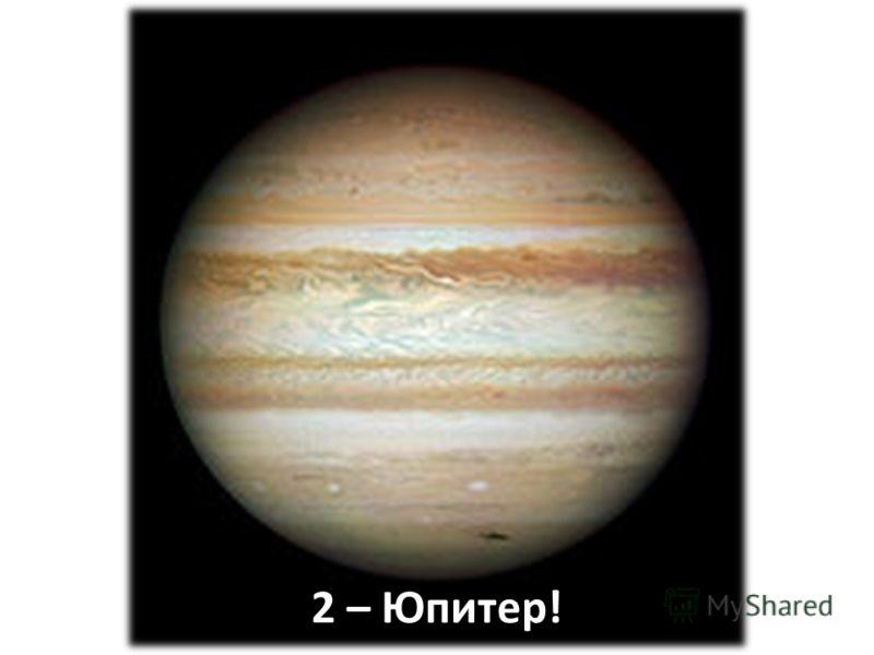 2 – Юпитер!
