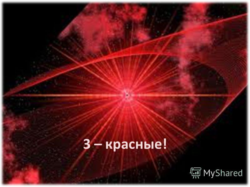 3 – красные!