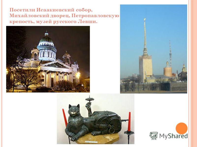Посетили Исаакиевский собор, Михайловский дворец, Петропавловскую крепость, музей русского Левши.