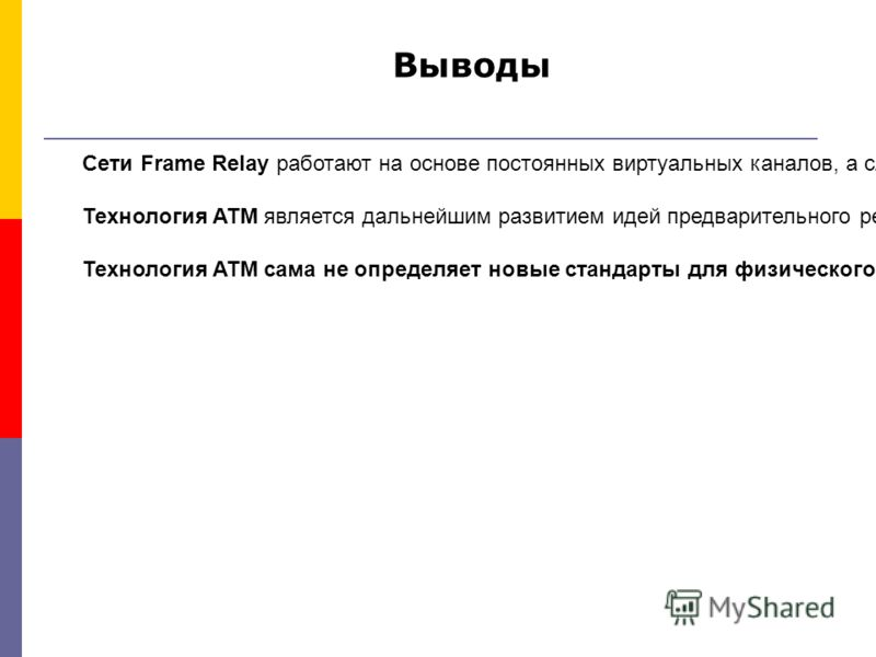 Сети Frame Relay работают на основе постоянных виртуальных каналов, а служба коммутируемых виртуальных каналов стала применяться на практике только недавно. Сети Frame Relay создавались специально для передачи пульсирующего компьютерного трафика, поэ