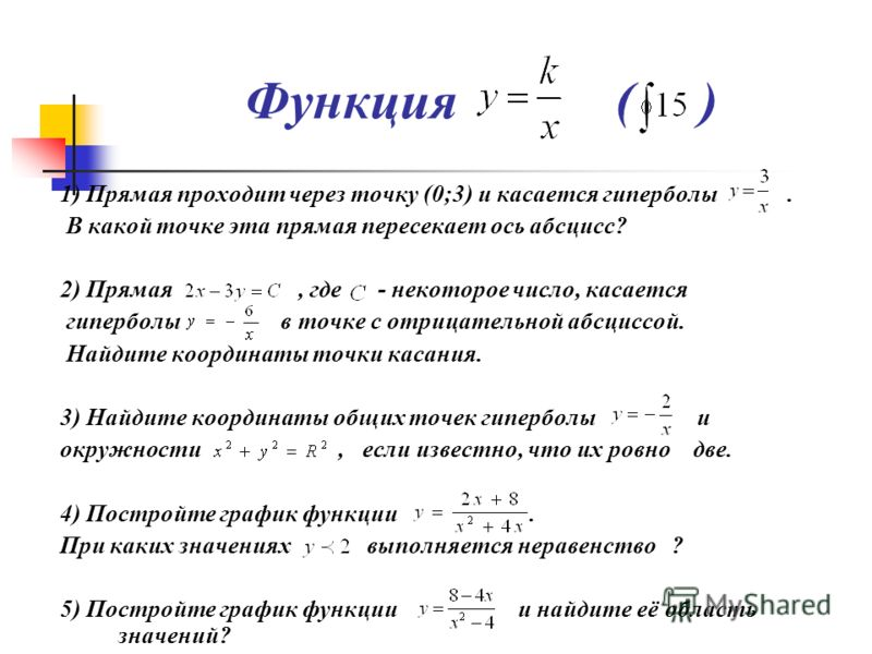 Функция ( ) 1) Прямая проходит через точку (0;3) и касается гиперболы. В какой точке эта прямая пересекает ось абсцисс? 2) Прямая, где - некоторое число, касается гиперболы в точке с отрицательной абсциссой. Найдите координаты точки касания. 3) Найди