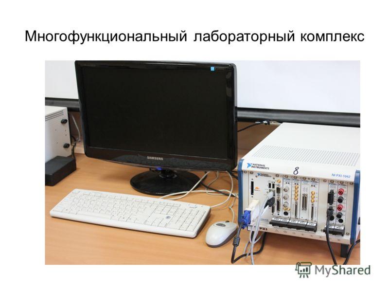 Многофункциональный лабораторный комплекс