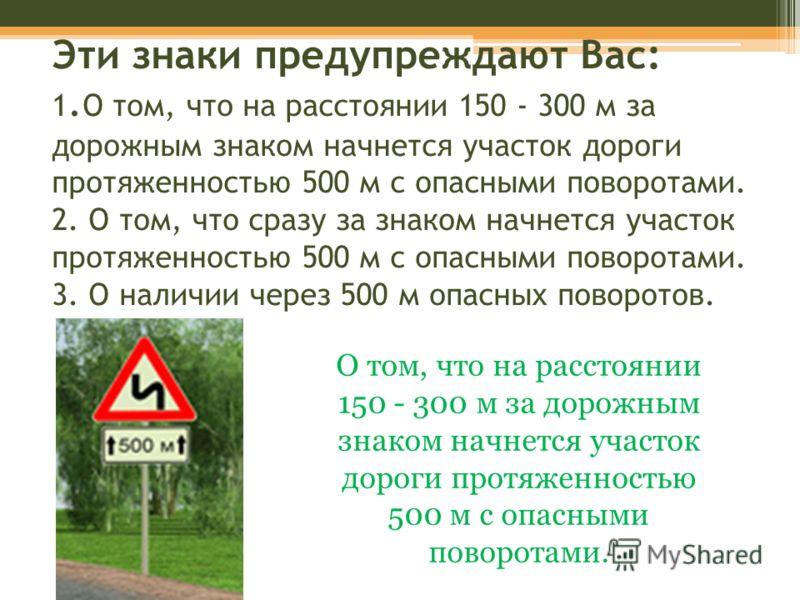 дорожным знаком 6 4
