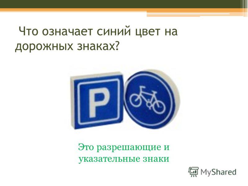 Что означает синий цвет на дорожных знаках? Это разрешающие и указательные знаки