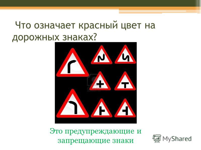 Что означает красный цвет на дорожных знаках? Это предупреждающие и запрещающие знаки