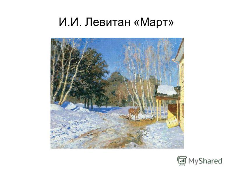 И.И. Левитан «Март»