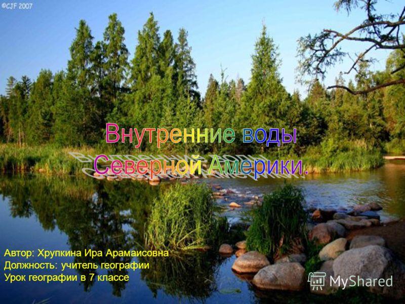 Автор: Хрупкина Ира Арамаисовна Должность: учитель географии Урок географии в 7 классе