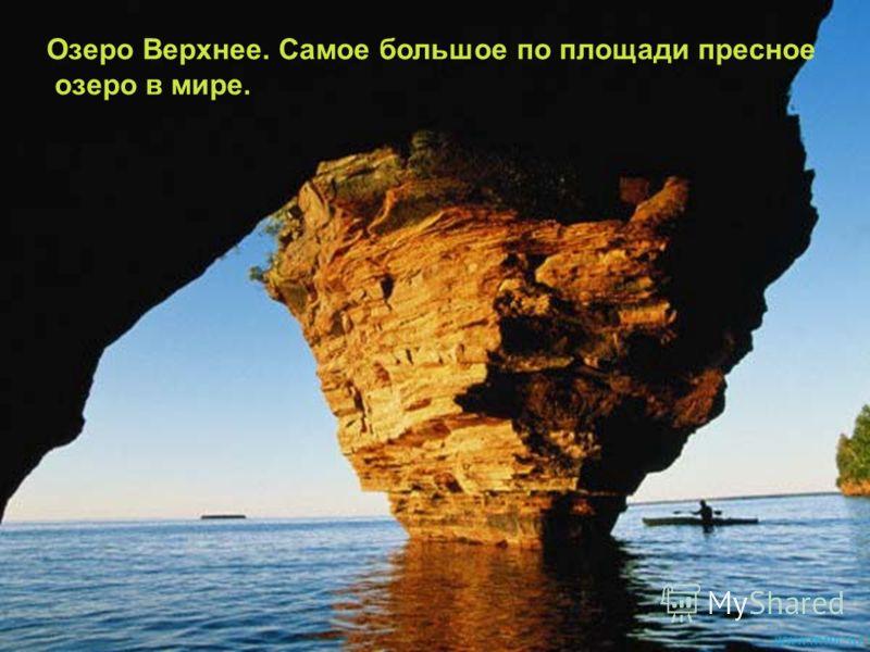 Озеро Верхнее. Самое большое по площади пресное озеро в мире. www.m mc.ru