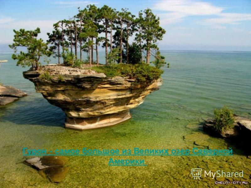 Гурон - самое большое из Великих озер Северной Америки Гурон - самое большое из Великих озер Северной Америки