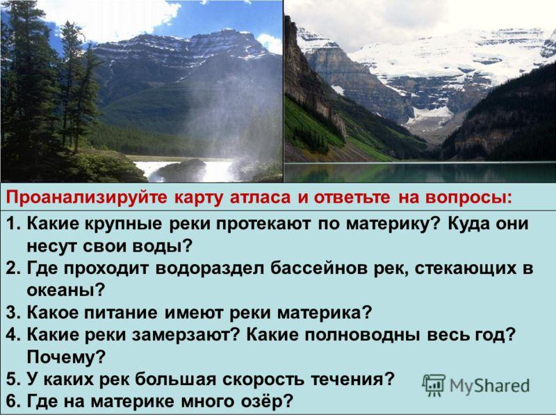 1.Какие крупные реки протекают по материку? Куда они несут свои воды? 2.Где проходит водораздел бассейнов рек, стекающих в океаны? 3.Какое питание имеют реки материка? 4.Какие реки замерзают? Какие полноводны весь год? Почему? 5.У каких рек большая с