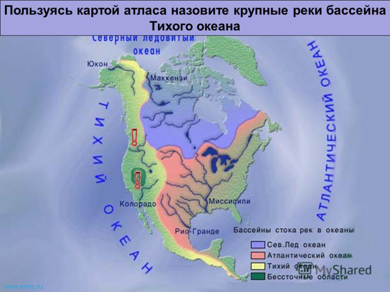 Наиболее крупные реки Тихого океана – Колумбия и Колорадо. www.m mc.ru Пользуясь картой атласа назовите крупные реки бассейна Тихого океана