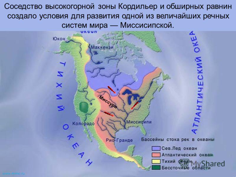 Миссури Соседство высокогорной зоны Кордильер и обширных равнин создало условия для развития одной из величайших речных систем мира Миссисипской. www.m mc.ru