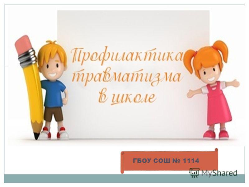 ГБОУ СОШ 1114