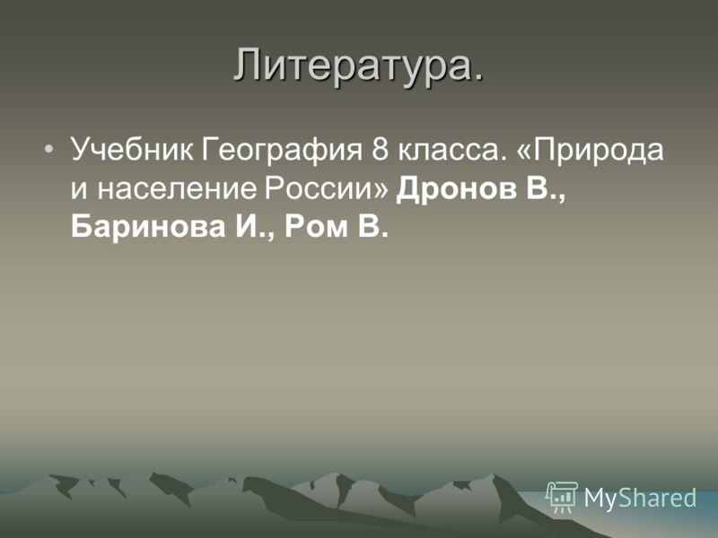 Литература. Учебник География 8 класса. «Природа и население России» Дронов В., Баринова И., Ром В.