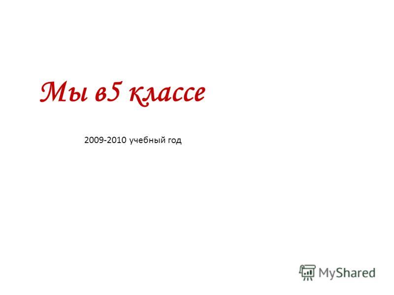 Мы в5 классе 2009-2010 учебный год