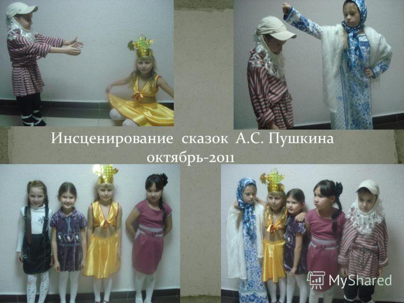 Инсценирование сказок А.С. Пушкина октябрь-2011