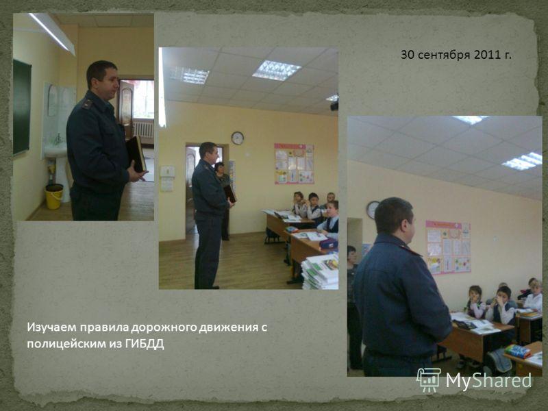 Изучаем правила дорожного движения с полицейским из ГИБДД 30 сентября 2011 г.
