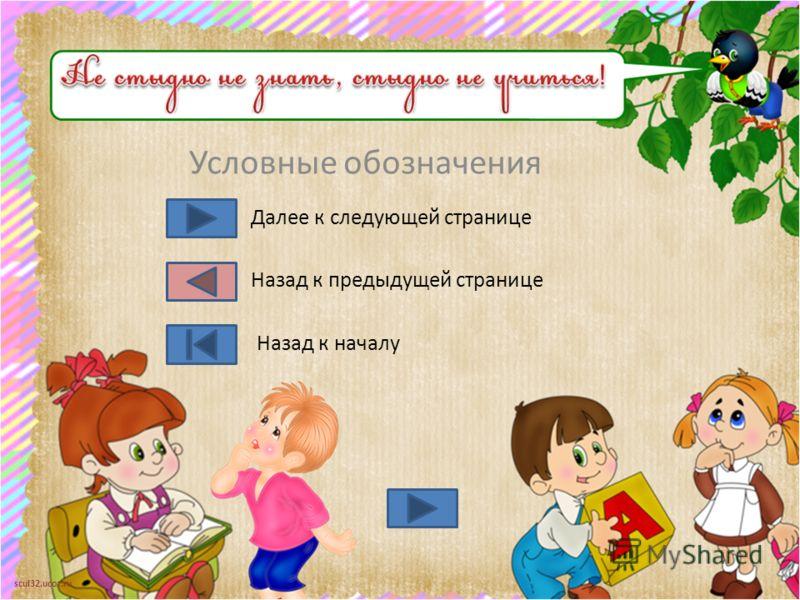 scul32.ucoz.ru Условные обозначения Далее к следующей странице Назад к предыдущей странице Назад к началу