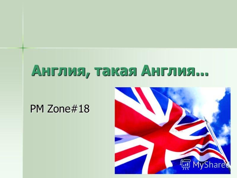 Англия, такая Англия... PM Zone#18