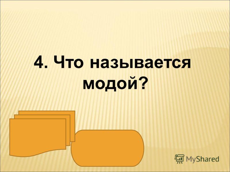 4. Что называется модой?