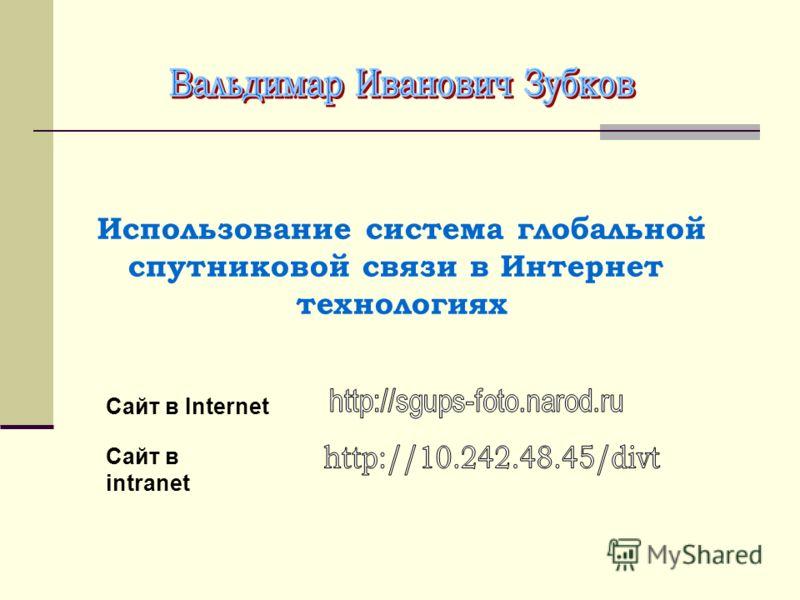 Сайт в Internet Сайт в intranet Использование система глобальной спутниковой связи в Интернет технологиях