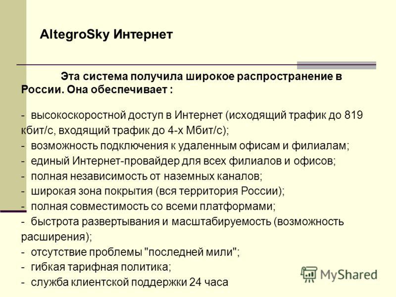Эта система получила широкое распространение в России. Она обеспечивает : - высокоскоростной доступ в Интернет (исходящий трафик до 819 кбит/с, входящий трафик до 4-х Мбит/с); - возможность подключения к удаленным офисам и филиалам; - единый Интернет