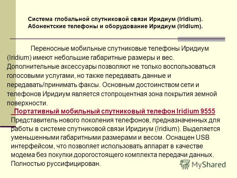 Cистема глобальной спутниковой связи Иридиум (Iridium). Абонентские телефоны и оборудование Иридиум (Iridium). Переносные мобильные спутниковые телефоны Иридиум (Iridium) имеют небольшие габаритные размеры и вес. Дополнительные аксессуары позволяют н
