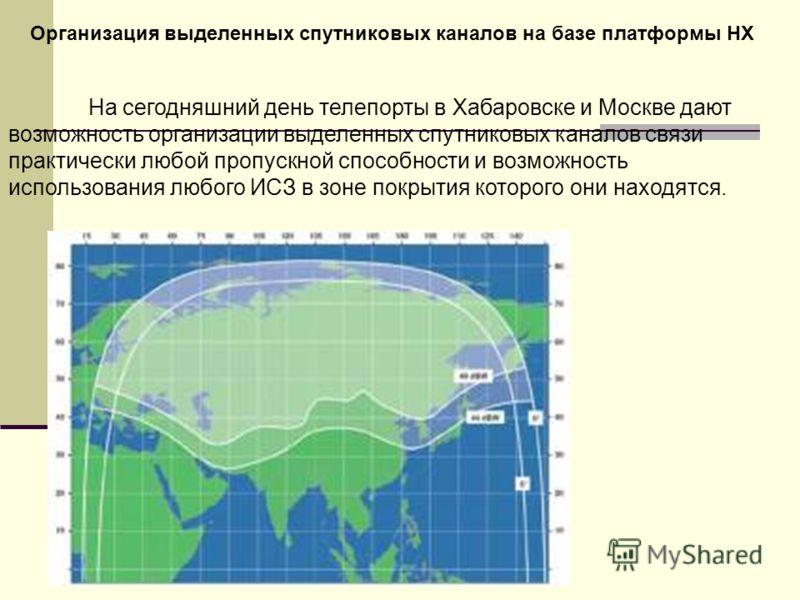 На сегодняшний день телепорты в Хабаровске и Москве дают возможность организации выделенных спутниковых каналов связи практически любой пропускной способности и возможность использования любого ИСЗ в зоне покрытия которого они находятся. Организация