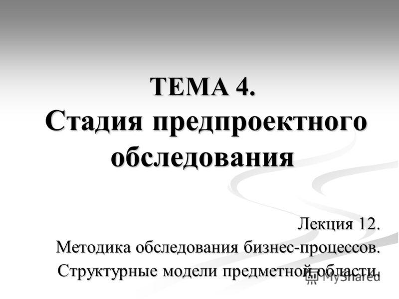 ТЕМА 4. Стадия предпроектного обследования Лекция 12. Методика обследования бизнес-процессов. Структурные модели предметной области.