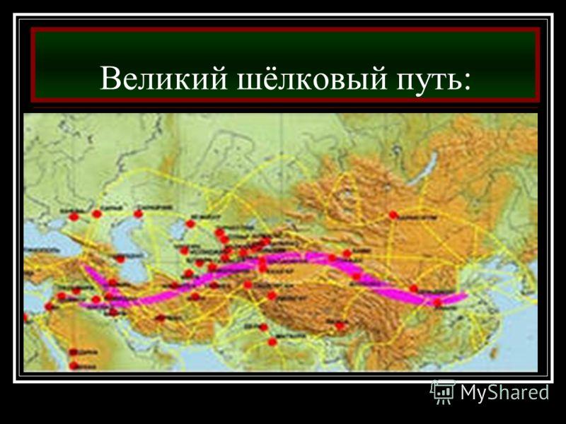 Великий шёлковый путь: