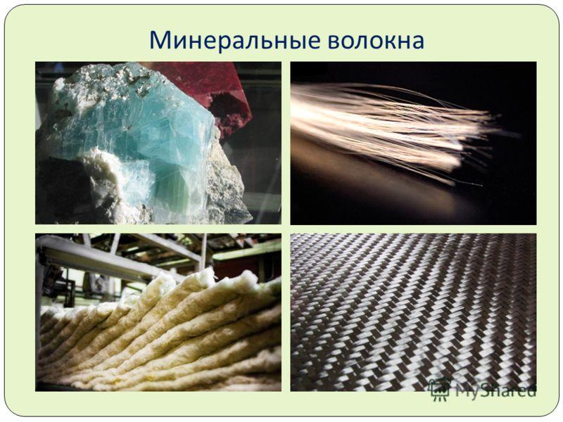 Минеральные волокна