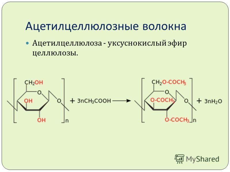 Ацетилцеллюлозные волокна Ацетилцеллюлоза - уксуснокислый эфир целлюлозы.