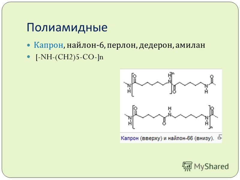 Полиамидные Капрон, найлон -6, перлон, дедерон, амилан [-NH-(CH2)5-CO-]n