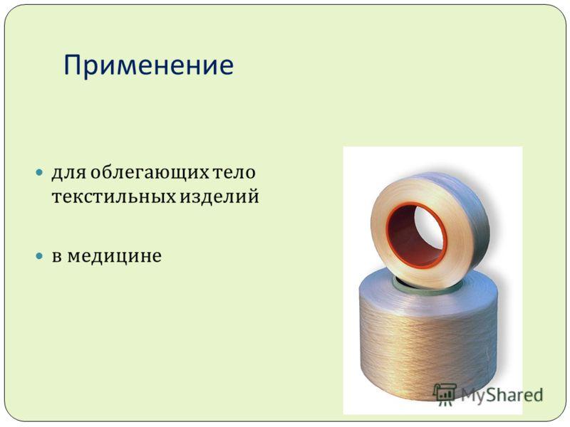 Применение для облегающих тело текстильных изделий в медицине
