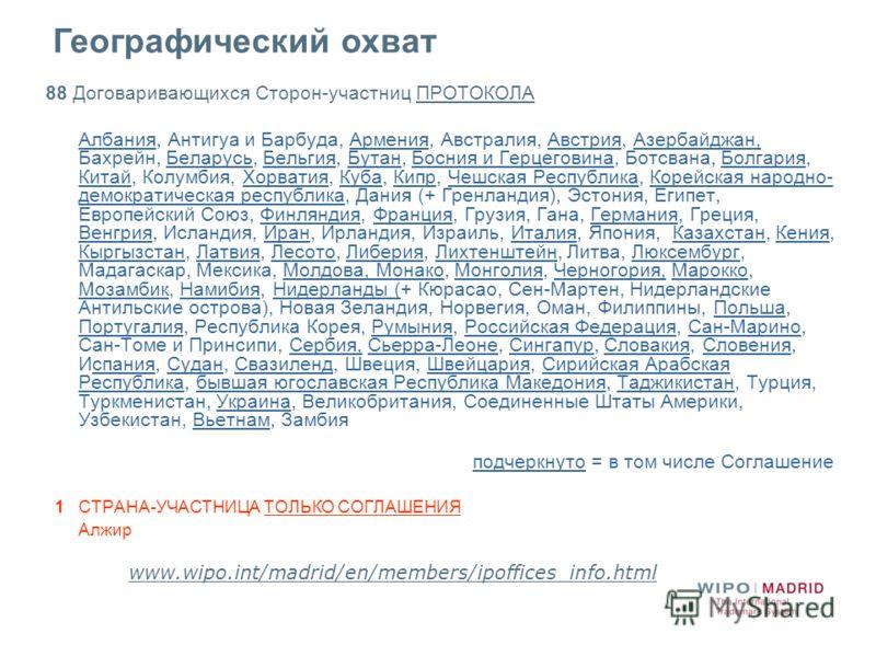 88 Договаривающихся Сторон-участниц ПРОТОКОЛА Албания, Антигуа и Барбуда, Армения, Австралия, Австрия, Азербайджан, Бахрейн, Беларусь, Бельгия, Бутан, Босния и Герцеговина, Ботсвана, Болгария, Китай, Колумбия, Хорватия, Куба, Кипр, Чешская Республика