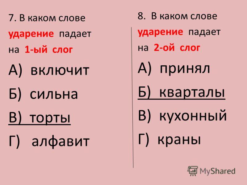согласные. буквы Как какие :: определить мягкие согласные