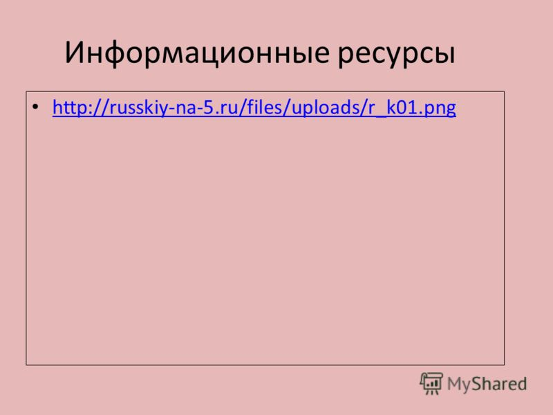 Информационные ресурсы http://russkiy-na-5.ru/files/uploads/r_k01.png