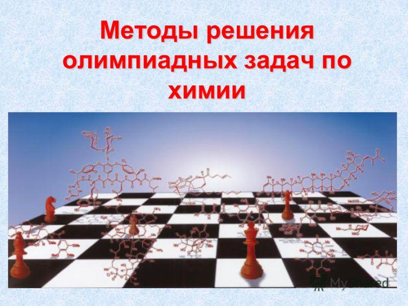 Методы решения олимпиадных задач по химии