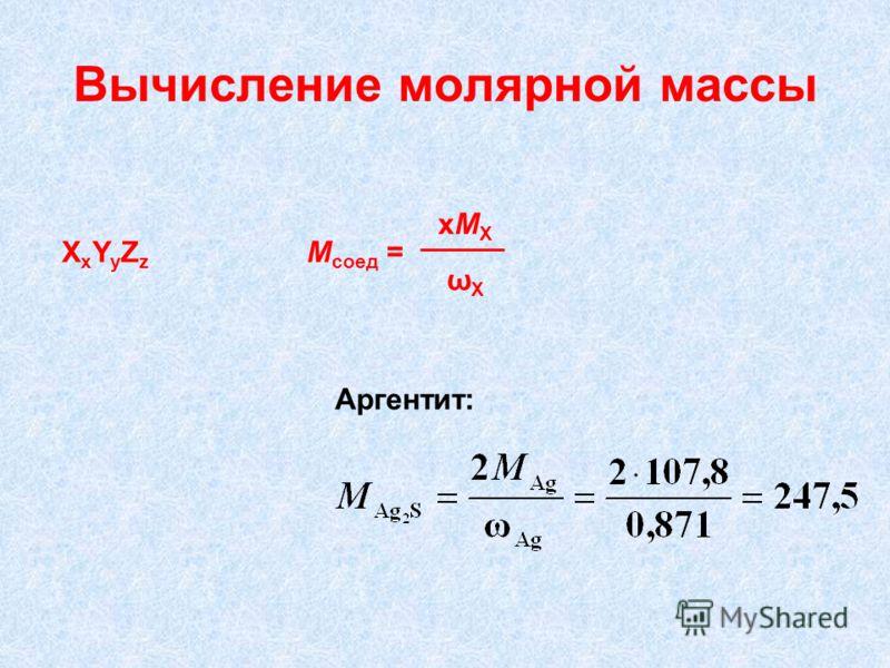 Вычисление молярной массы XxYyZzXxYyZz ωXωX M соед = xMXxMX Аргентит: