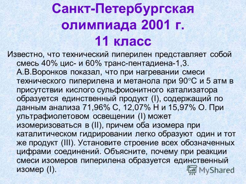 Санкт-Петербургская олимпиада 2001 г. 11 класс Известно, что технический пиперилен представляет собой смесь 40% цис- и 60% транс-пентадиена-1,3. А.В.Воронков показал, что при нагревании смеси технического пиперилена и метанола при 90 С и 5 атм в прис
