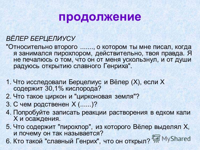 продолжение ВЁЛЕР БЕРЦЕЛИУСУ