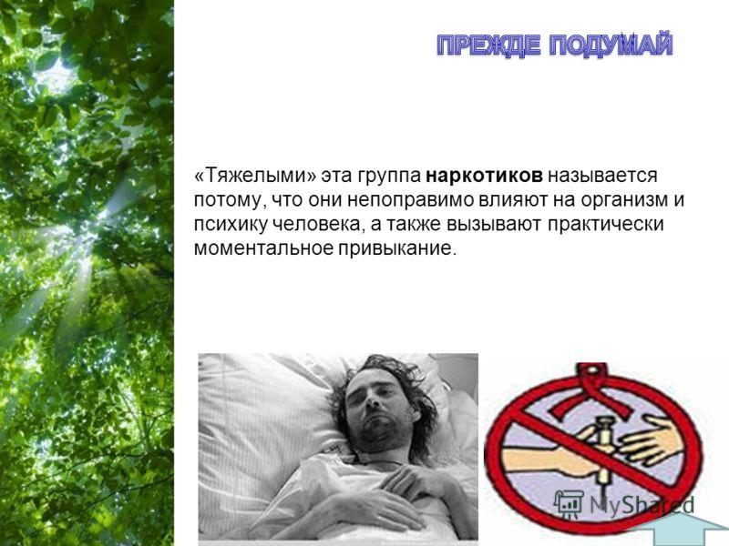 Free Powerpoint Templates Page 9 «Тяжелыми» эта группа наркотиков называется потому, что они непоправимо влияют на организм и психику человека, а также вызывают практически моментальное привыкание.