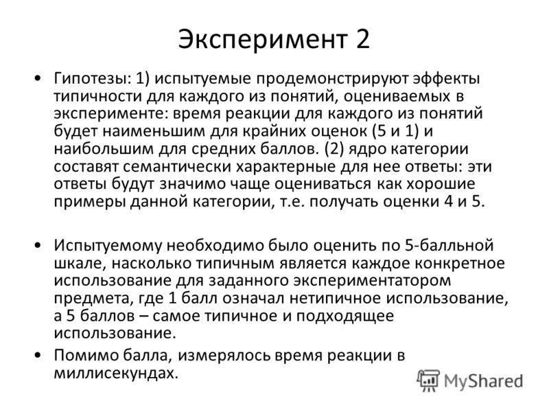 Эксперимент 2 Гипотезы: 1) испытуемые продемонстрируют эффекты типичности для каждого из понятий, оцениваемых в эксперименте: время реакции для каждого из понятий будет наименьшим для крайних оценок (5 и 1) и наибольшим для средних баллов. (2) ядро к