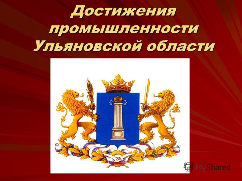 Достижения промышленности Ульяновской области