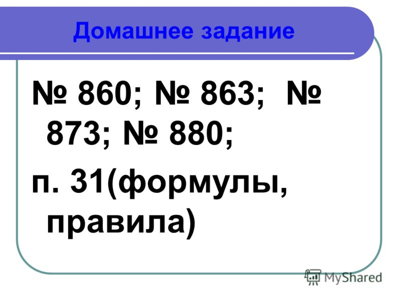 Самостоятельная работа (х + у) 2 = (9 – y) 2 = (p - q) 2 = (y - 6) 2 = (b + 3) 2 = (10 – c) 2 = (a + 12) 2 = (15 – x) 2 = х 2 + 2ху + у 2 81 - 18у + у 2 a 2 + 24a + 144 100 – 20c + c 2 b 2 + 6b + 9 y 2 -12y + 36 р 2 -2рq + q 2 225 – 30x + x 2