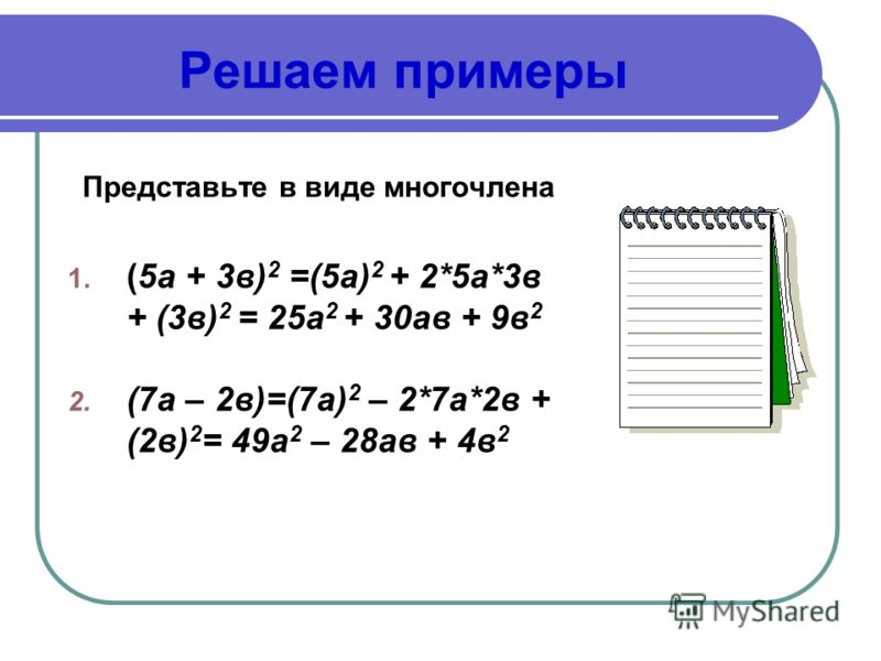 РЕШАЕМ ВМЕСТЕ ! Мы рассмотрели два вида доказательства формулы «квадрат суммы». Вы увидели, что формулу можно доказать и геометрически. Перейдём к практической работе. Сейчас я вам покажу как применяется формула «квадрат разности, квадрат суммы при р