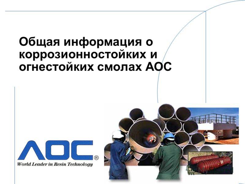 Общая информация о коррозионностойких и огнестойких смолах AOC