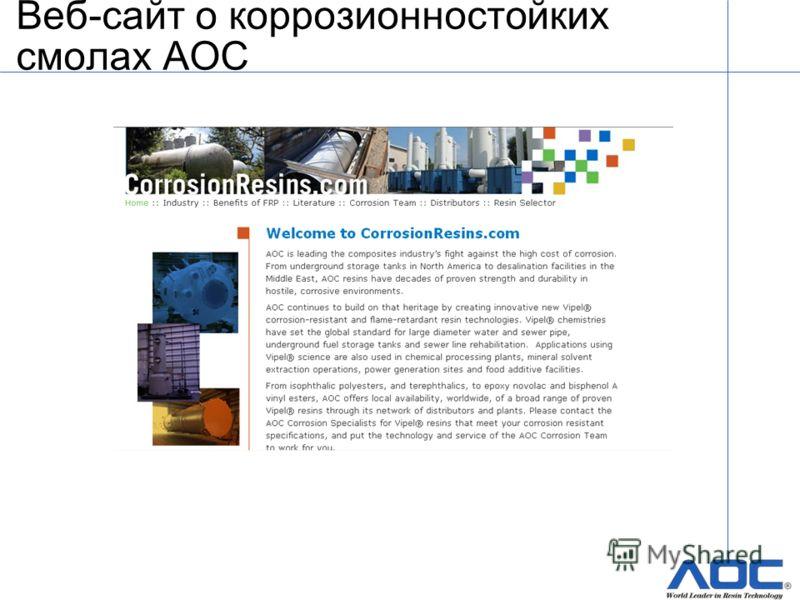 Веб-сайт о коррозионностойких смолах AOC