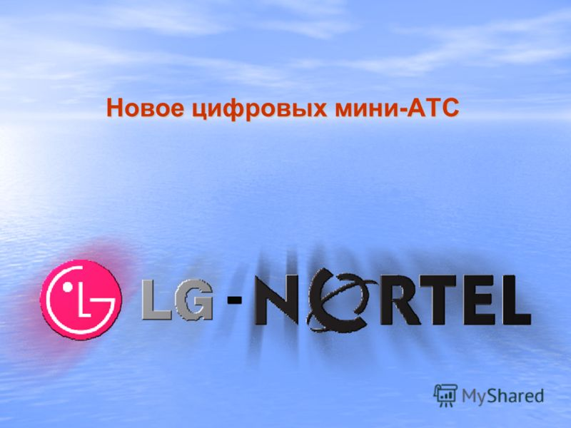 Новое цифровых мини-АТС