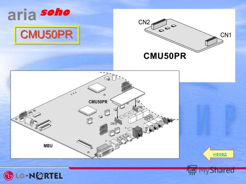 назад aria soho CMU50PR